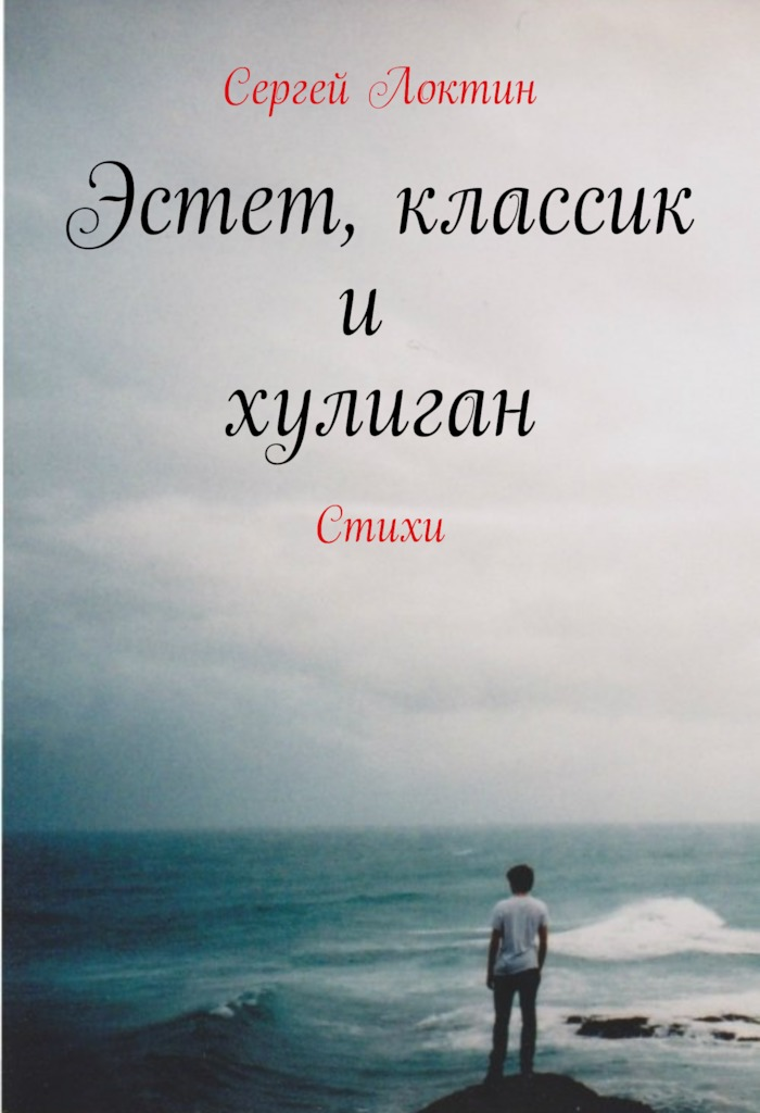 Сергей Локтин Эстет, классик и хулиган