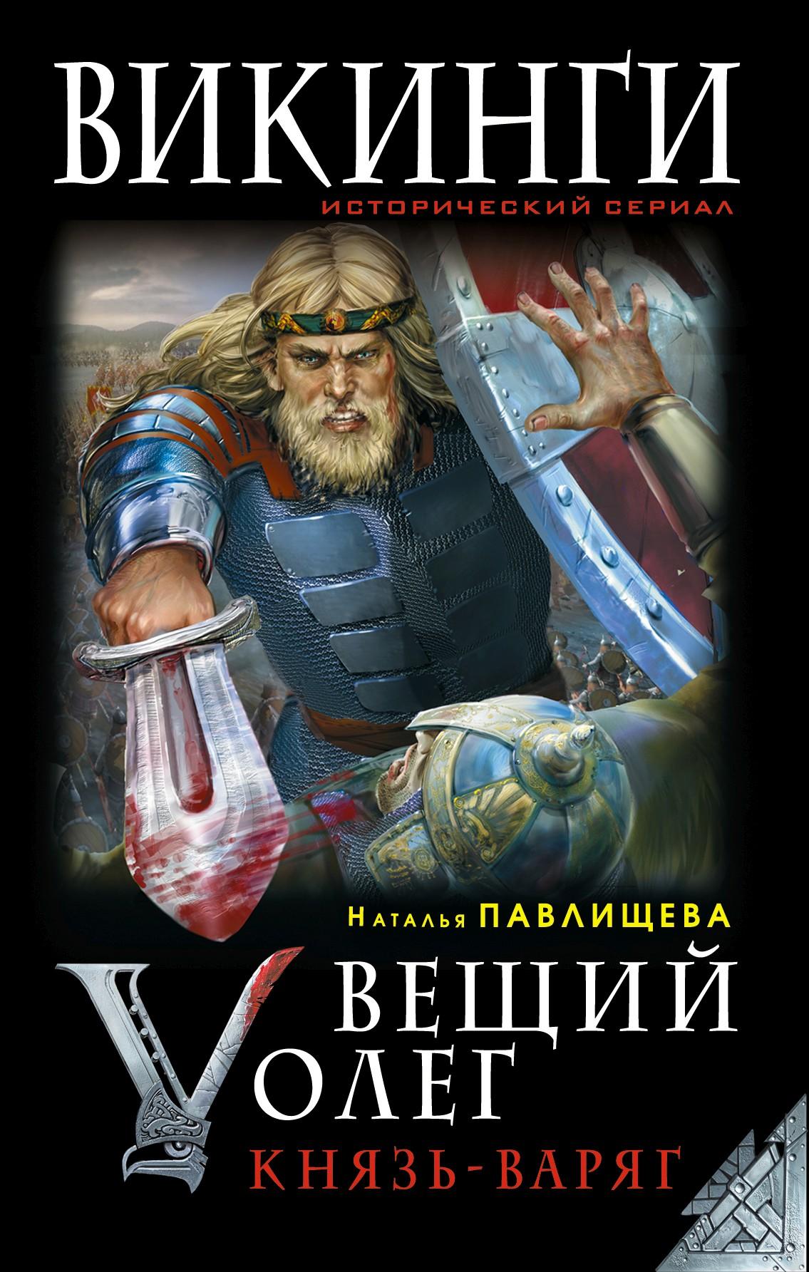 Вещий Олег. Князь – Варяг