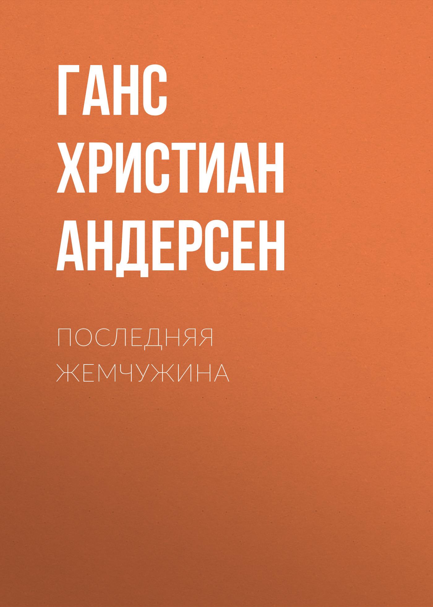 poslednyaya zhemchuzhina