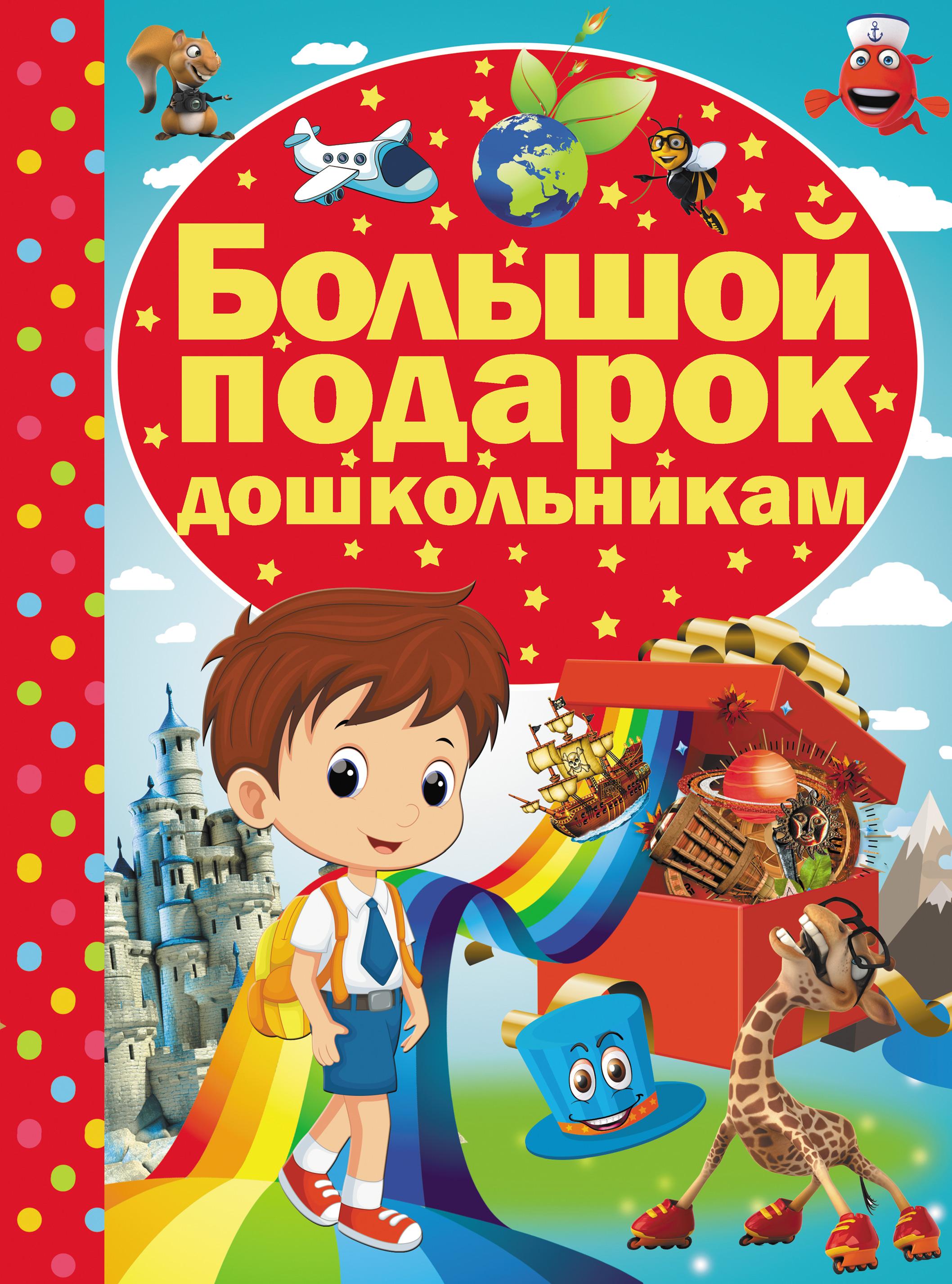 Ирина Никитенко Большой подарок дошкольникам большой подарок дошкольникам