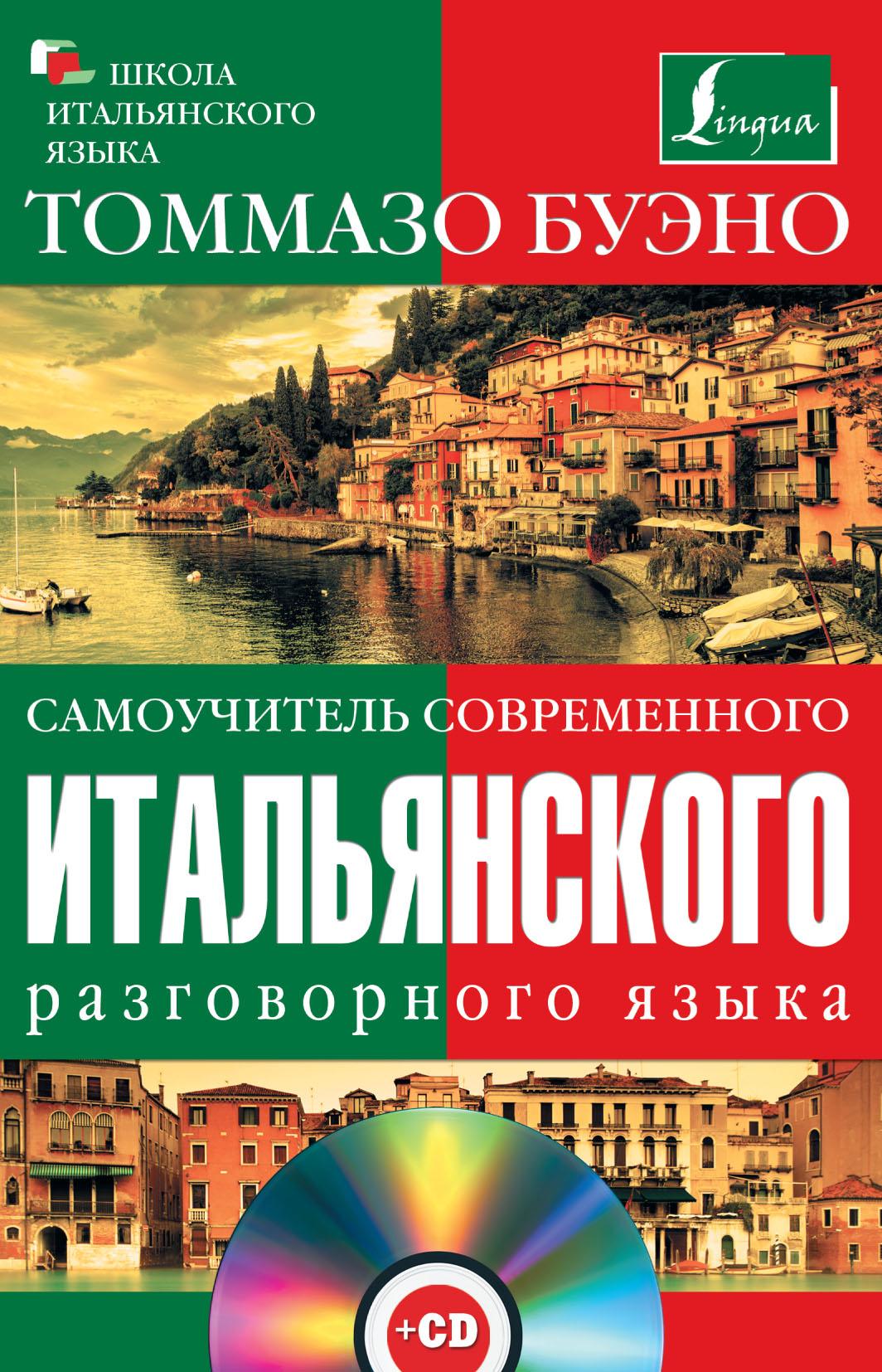 Томмазо Буэно Самоучитель современного итальянского разговорного языка буэно томмазо самоучитель современного итальянского языка cd