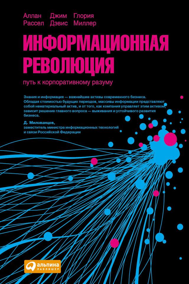Обложка книги Информационная революция. Путь к корпоративному разуму