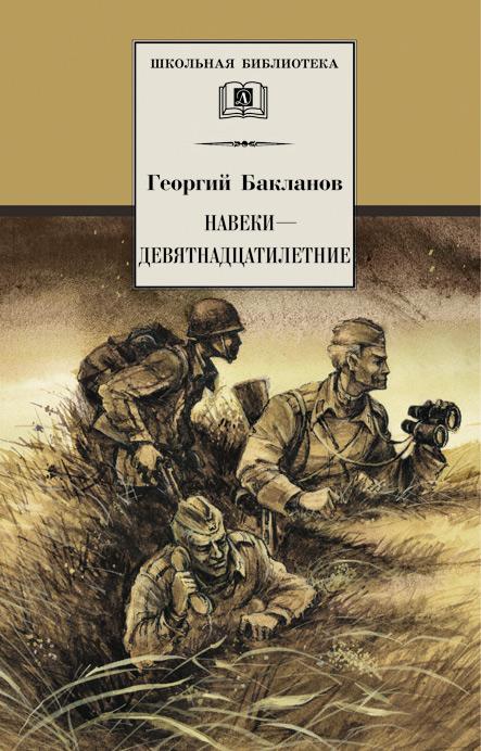 Григорий Бакланов Навеки – девятнадцатилетние цена в Москве и Питере