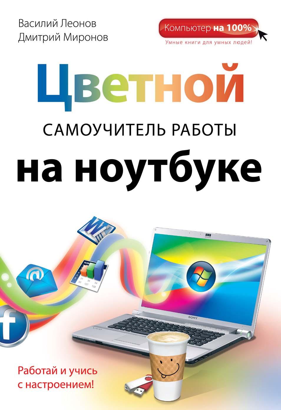 Василий Леонов Цветной самоучитель работы на ноутбуке компьютер