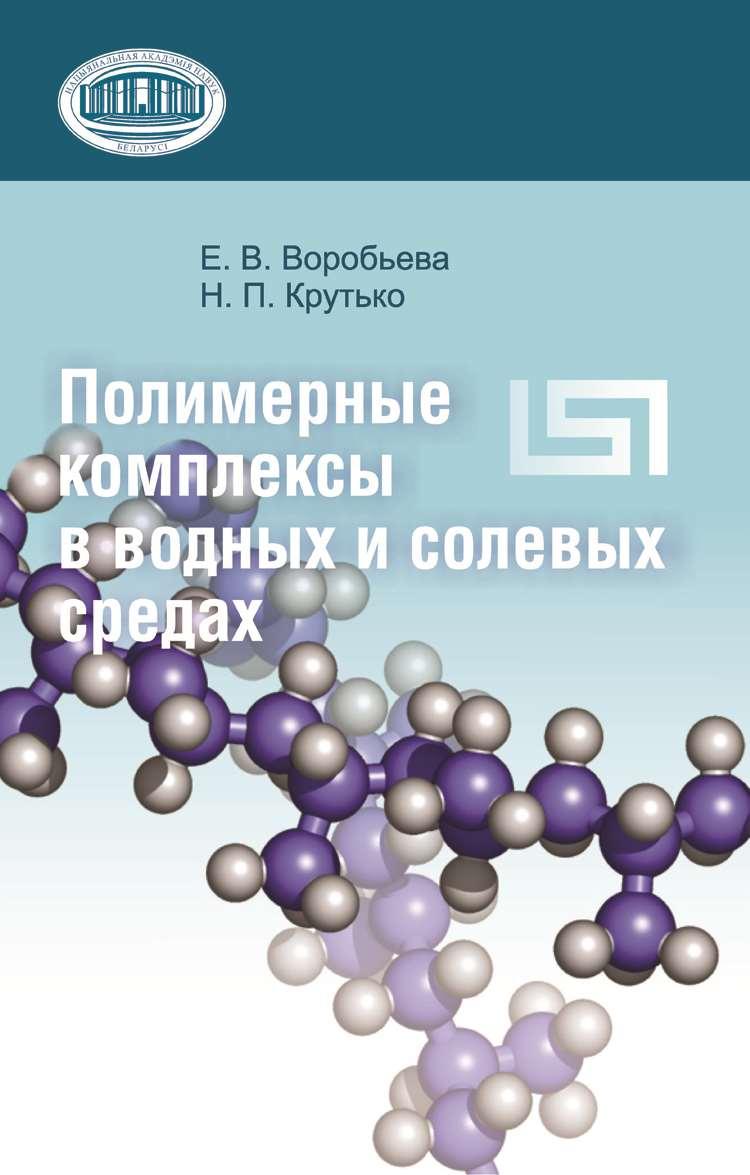 Е. В. Воробьева Полимерные комплексы в водных и солевых средах
