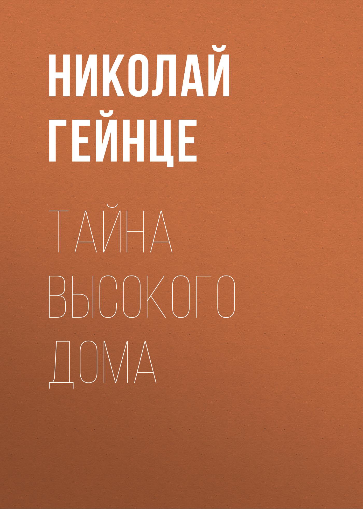 Фото - Николай Гейнце Тайна высокого дома николай гейнце прощенное воскресенье