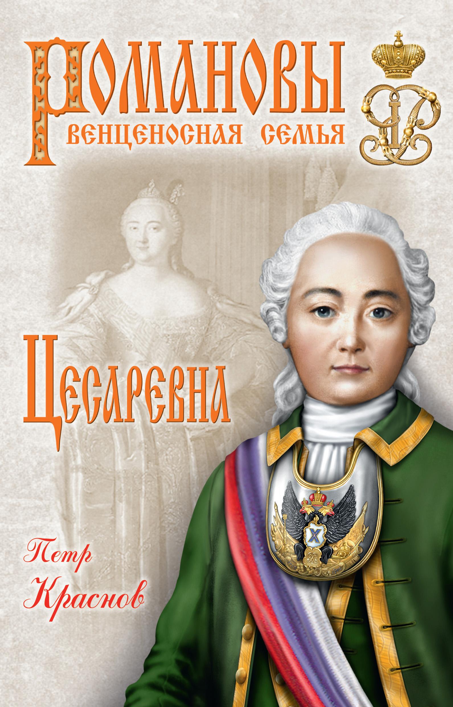 Цесаревна ( Петр Краснов  )
