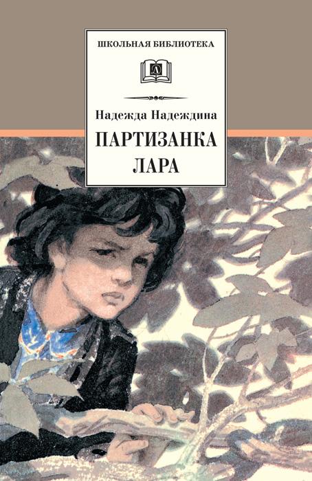 Партизанка Лара ( Надежда Надеждина  )