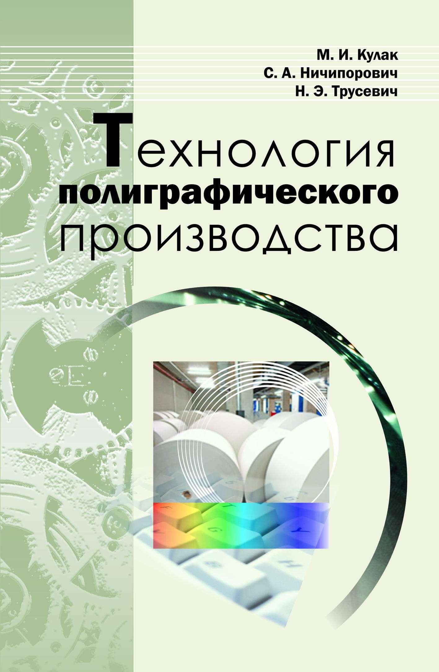 М. И. Кулак Технология полиграфического производства цена