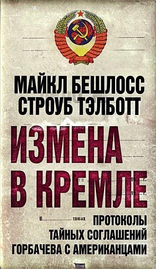 Фото - Строуб Тэлботт Измена в Кремле. Протоколы тайных соглашений Горбачева c американцами бешлосс м тэлботт с измена в кремле протоколы тайных соглашений горбачева с американцами