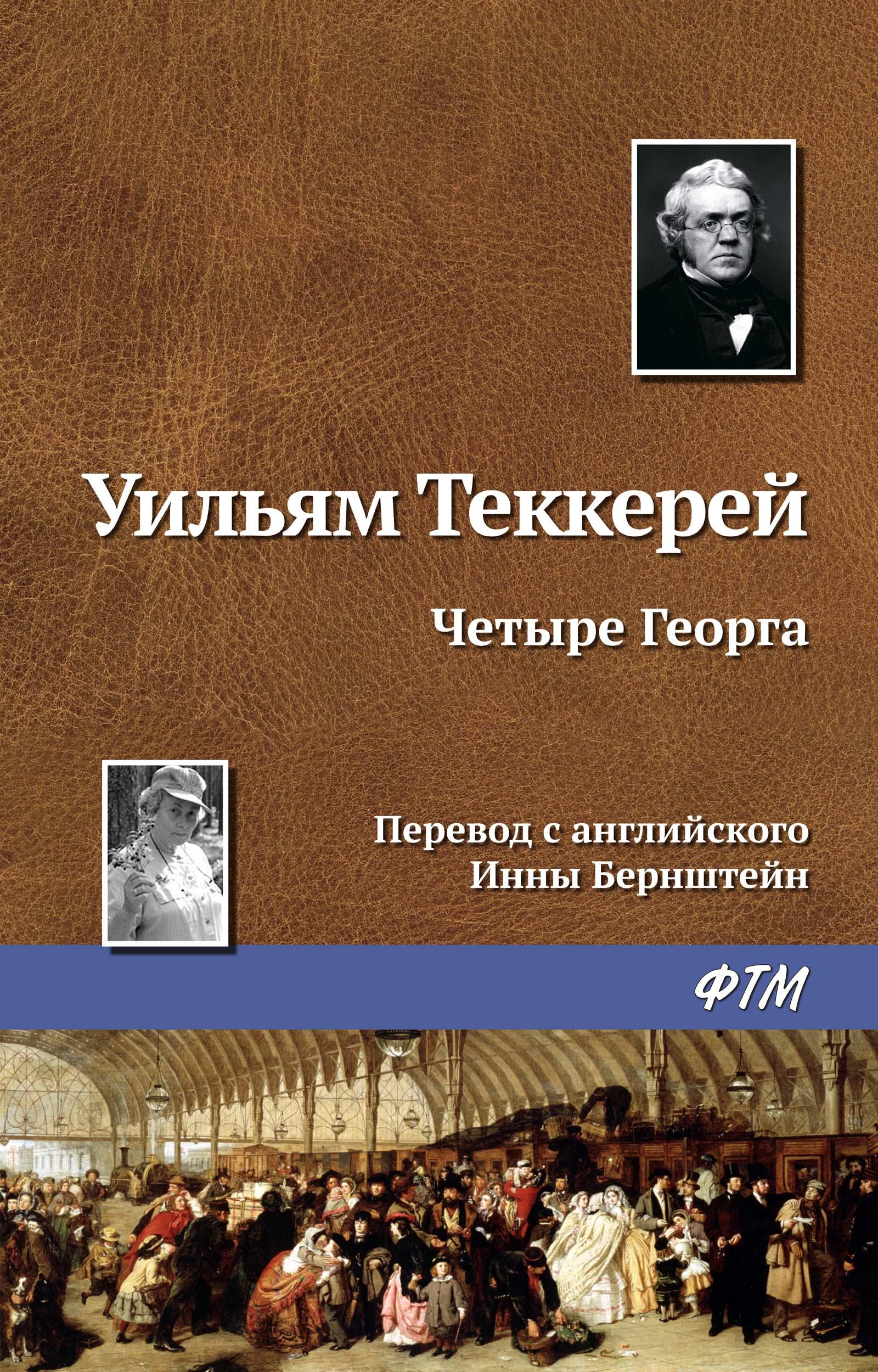 Уильям Мейкпис Теккерей Четыре Георга уильям мейкпис теккерей жена денниса хаггарти