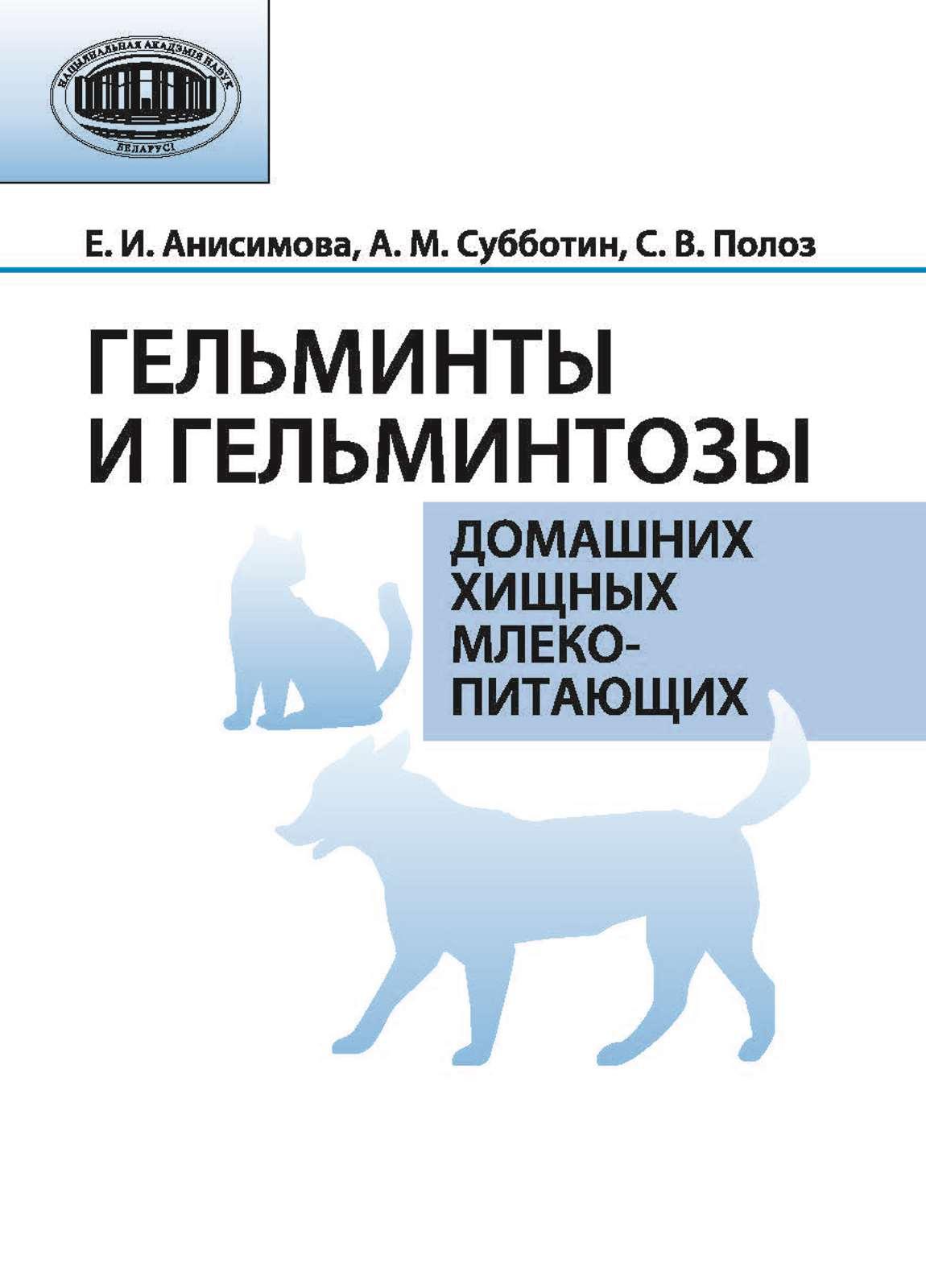 Е. И. Анисимова Гельминты и гельминтозы домашних хищных млекопитающих