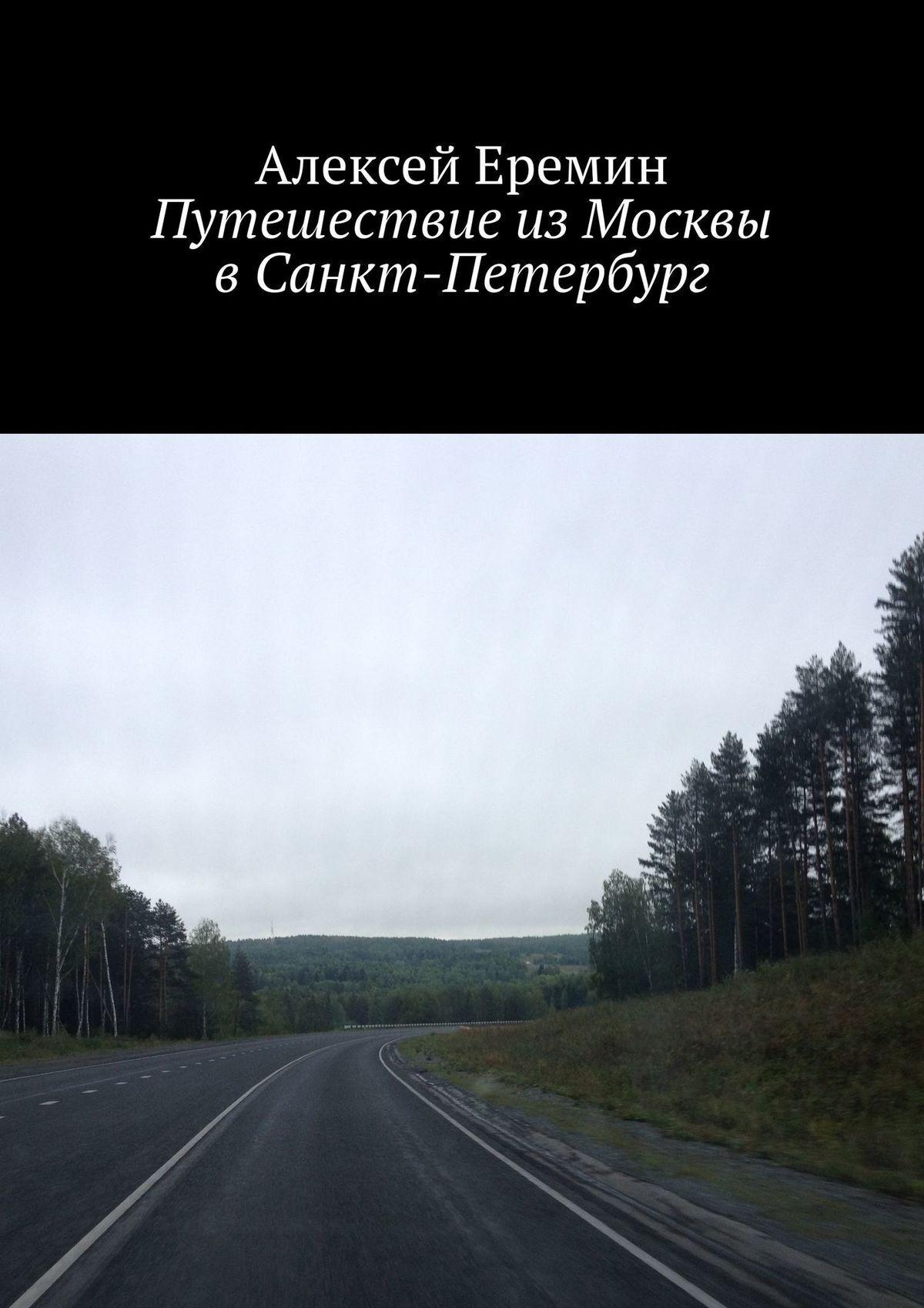 Алексей Еремин Путешествие из Москвы в Санкт-Петербург цена