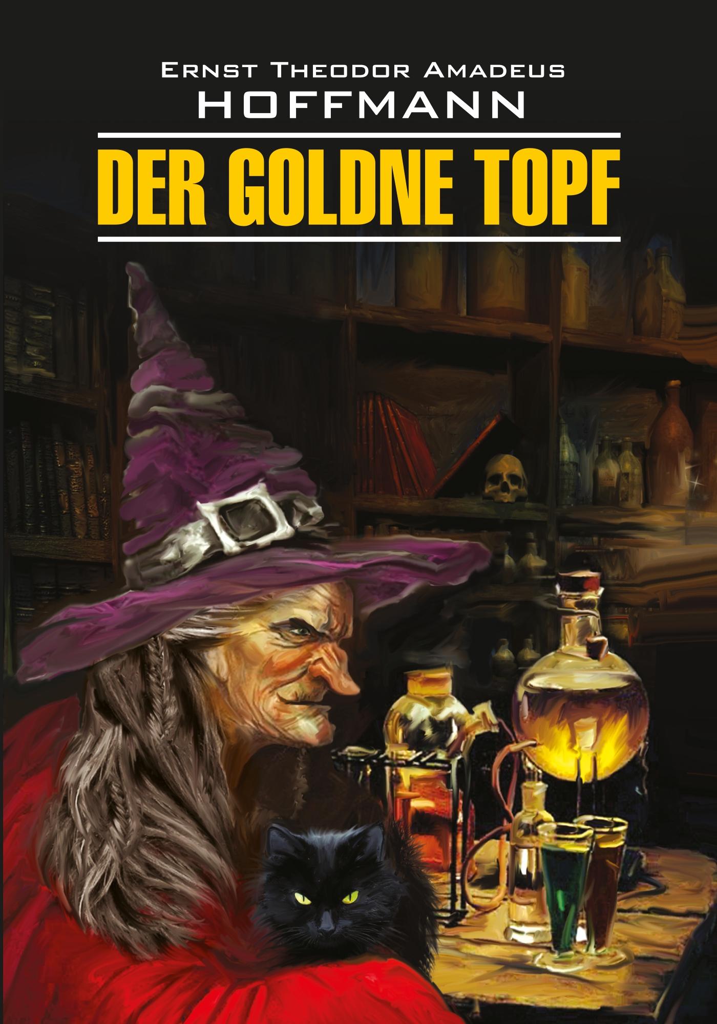 Эрнст Гофман Der Goldne Topf / Золотой горшок. Книга для чтения на немецком языке der goldene topf