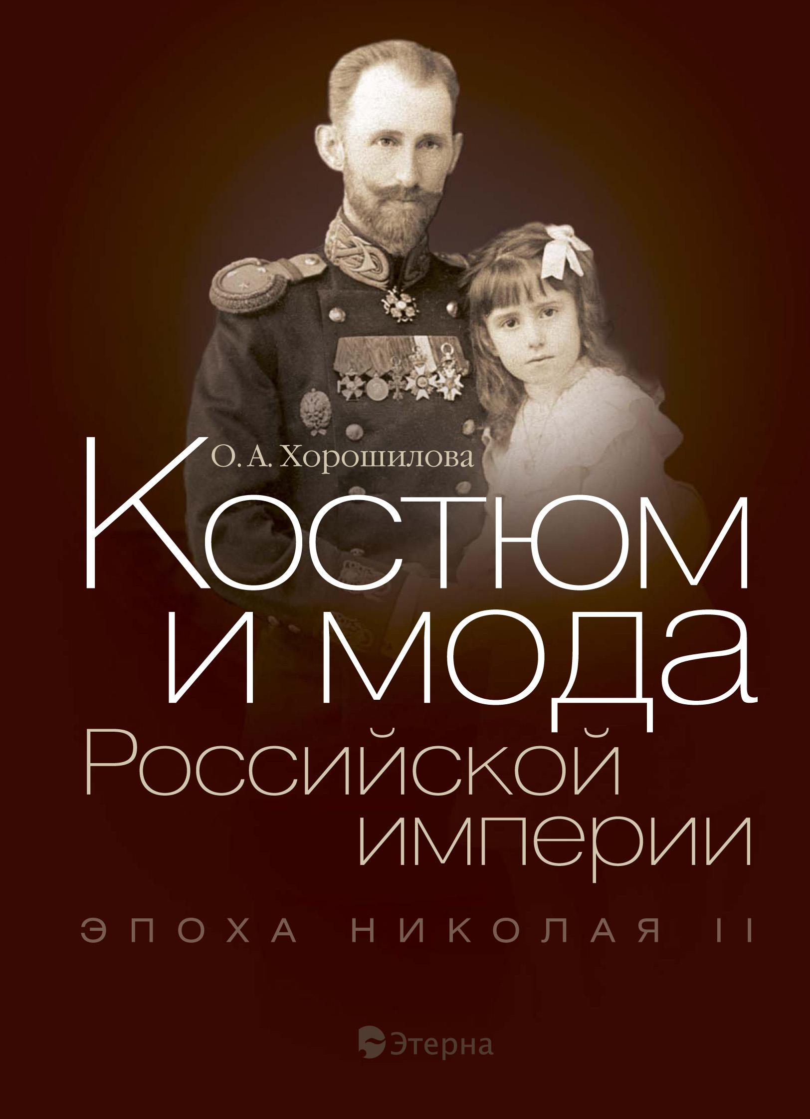 Ольга Хорошилова Костюм и мода Российской империи. Эпоха Николая II стоимость