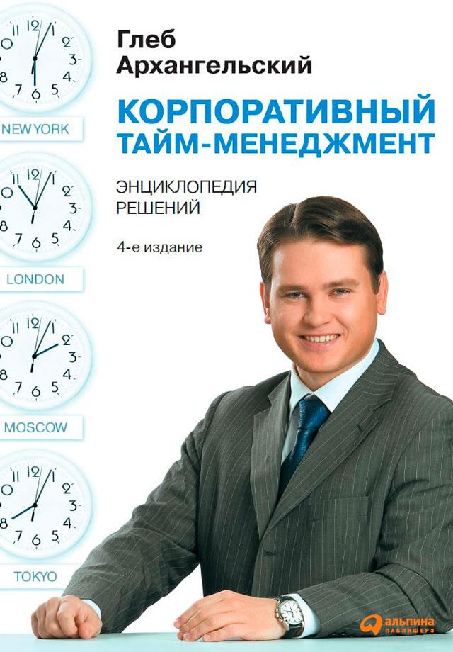Обложка книги. Автор - Глеб Архангельский
