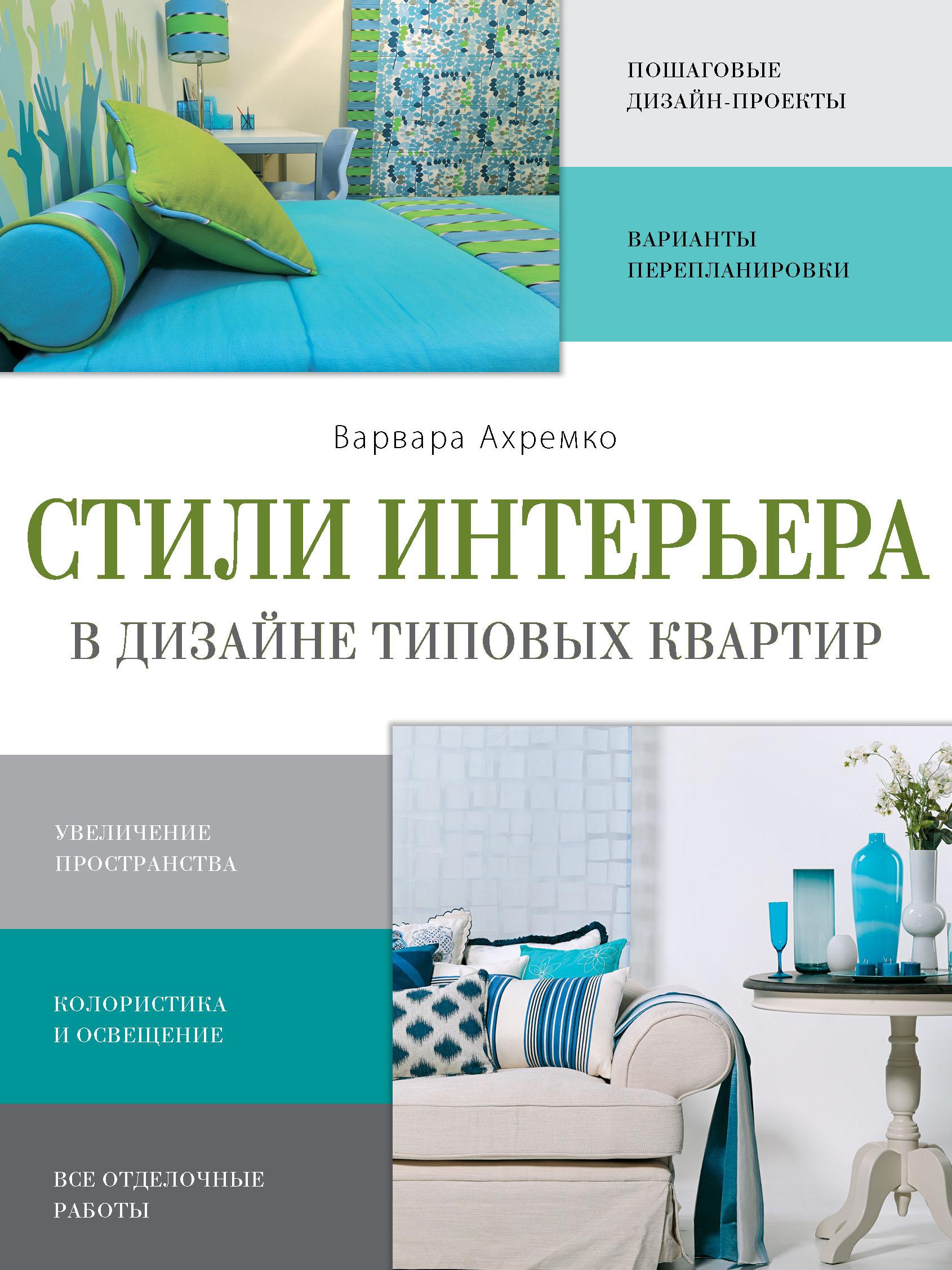 Варвара Ахремко Стили интерьера в дизайне типовых квартир отсутствует дизайн интерьера 500 идей для типовых квартир