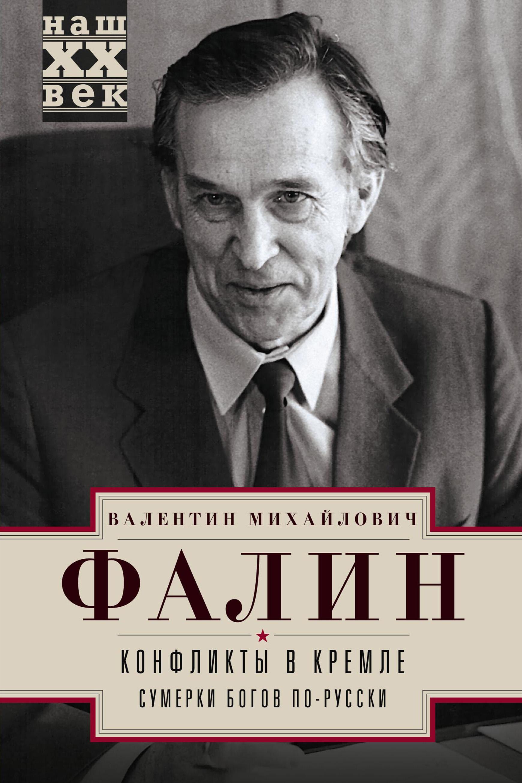 Валентин Фалин Конфликты в Кремле. Сумерки богов по-русски в м фалин конфликты в кремле