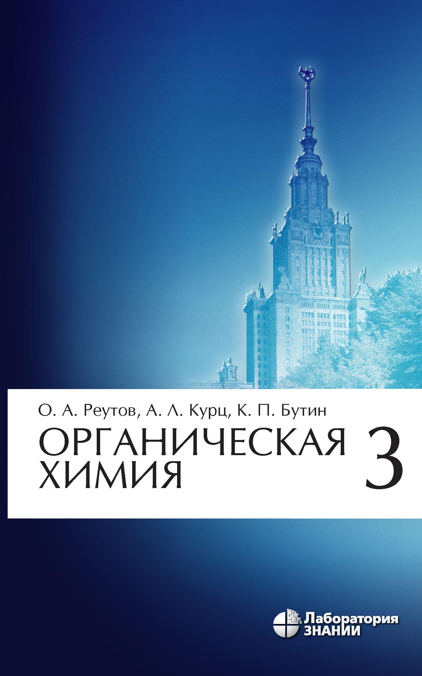 К. П. Бутин Органическая химия. Часть 3 каминский в органическая химия часть 1 учебник
