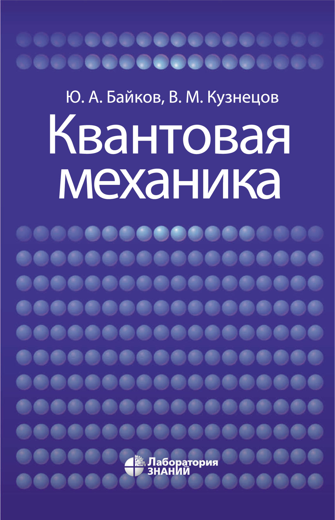 В. М. Кузнецов Квантовая механика