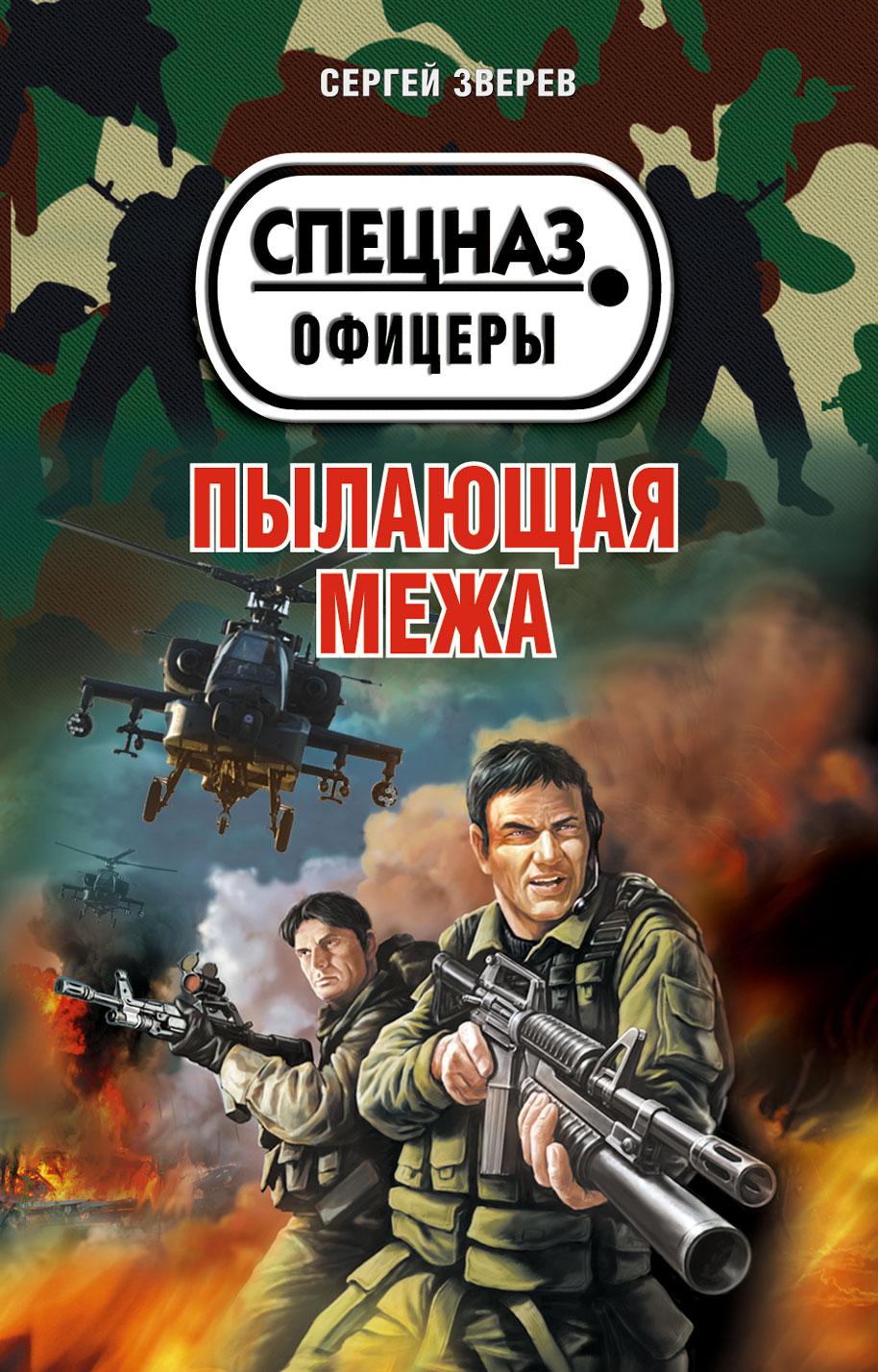 Сергей Зверев Пылающая межа