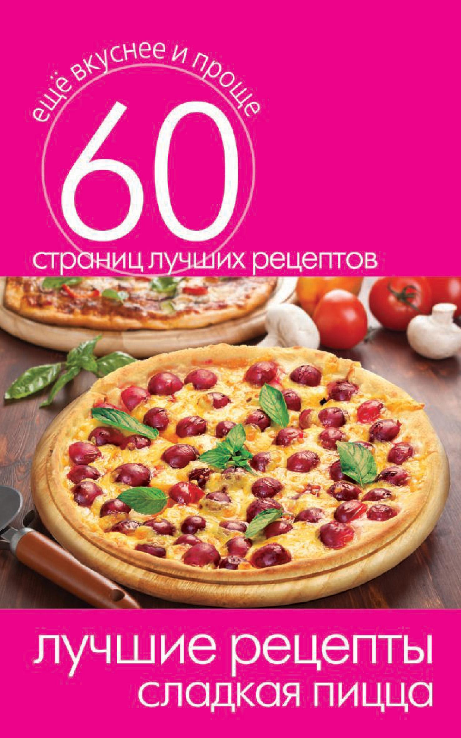 Отсутствует Лучшие рецепты. Сладкая пицца отсутствует лучшие рецепты овощная и грибная пицца
