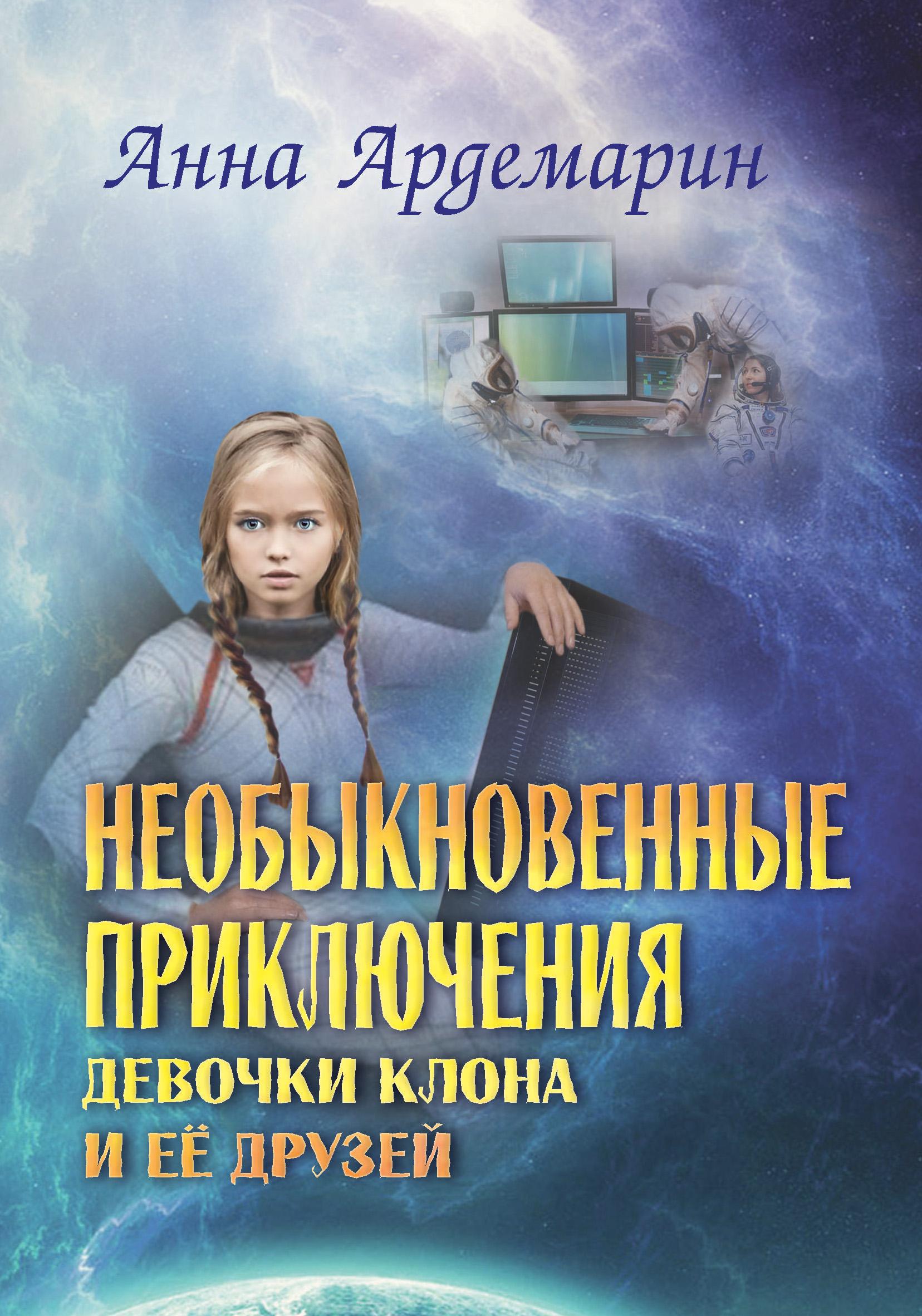 Анна Ардемарин Необыкновенные приключения девочки-клона и ее друзей одежда жади из клона фото