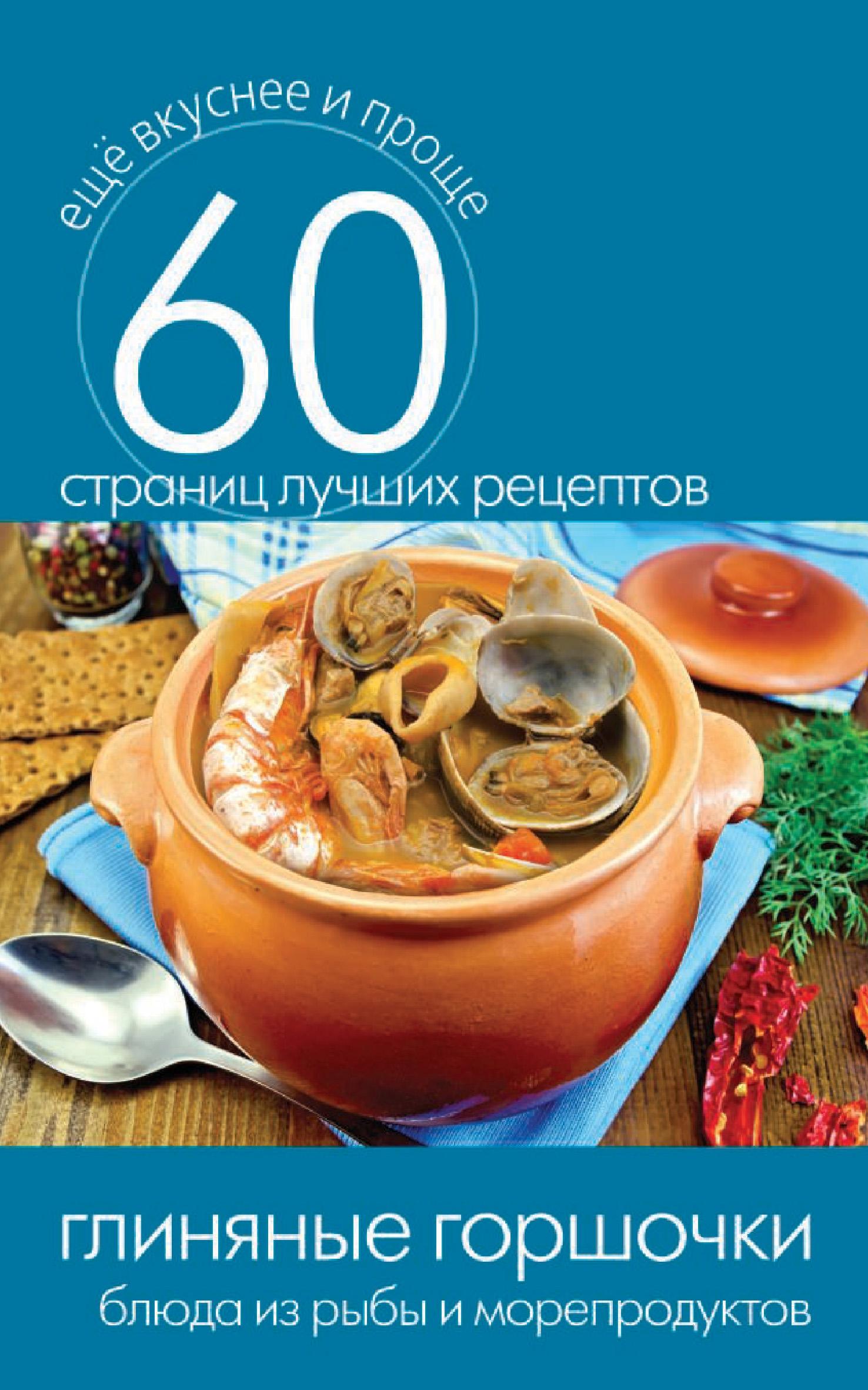 Отсутствует Глиняные горшочки. Блюда из рыбы и морепродуктов д в нестерова оригинальные блюда в глиняных горшочках
