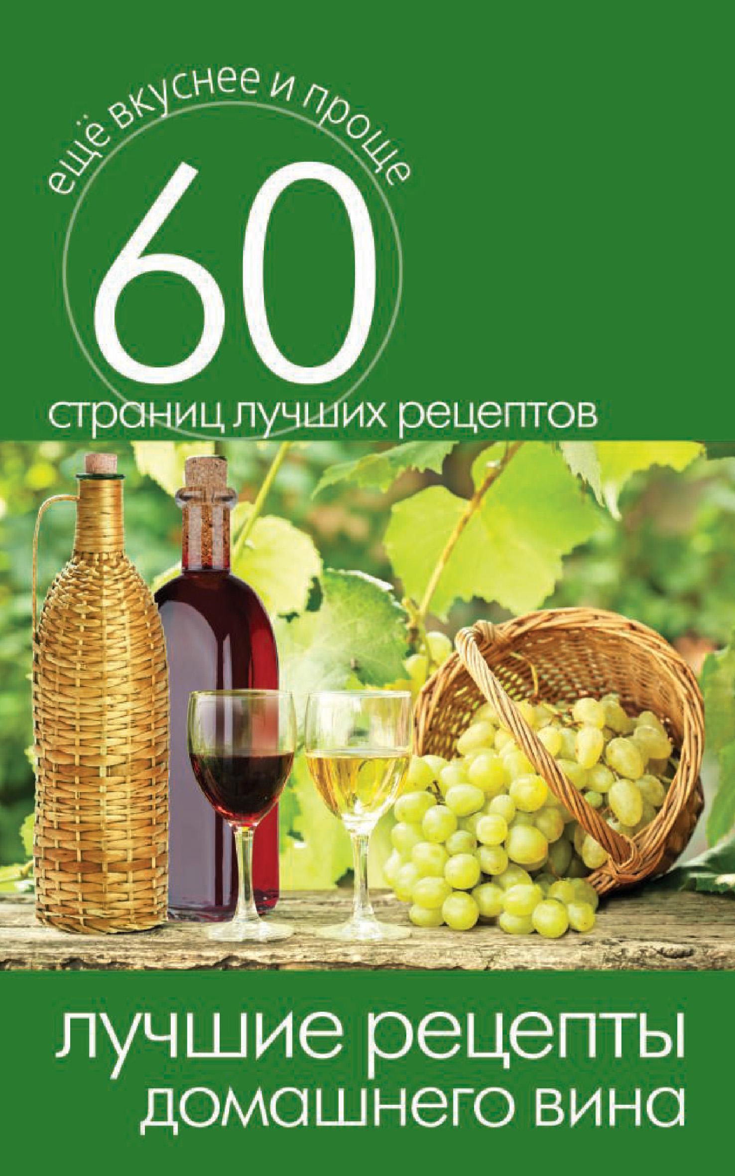 Отсутствует Лучшие рецепты домашнего вина отсутствует лечебные настойки отвары бальзамы мази лучшие рецепты