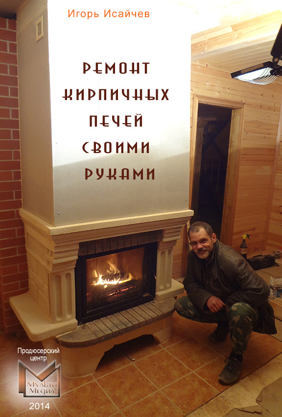 Игорь Исайчев Ремонт кирпичных печей своими руками