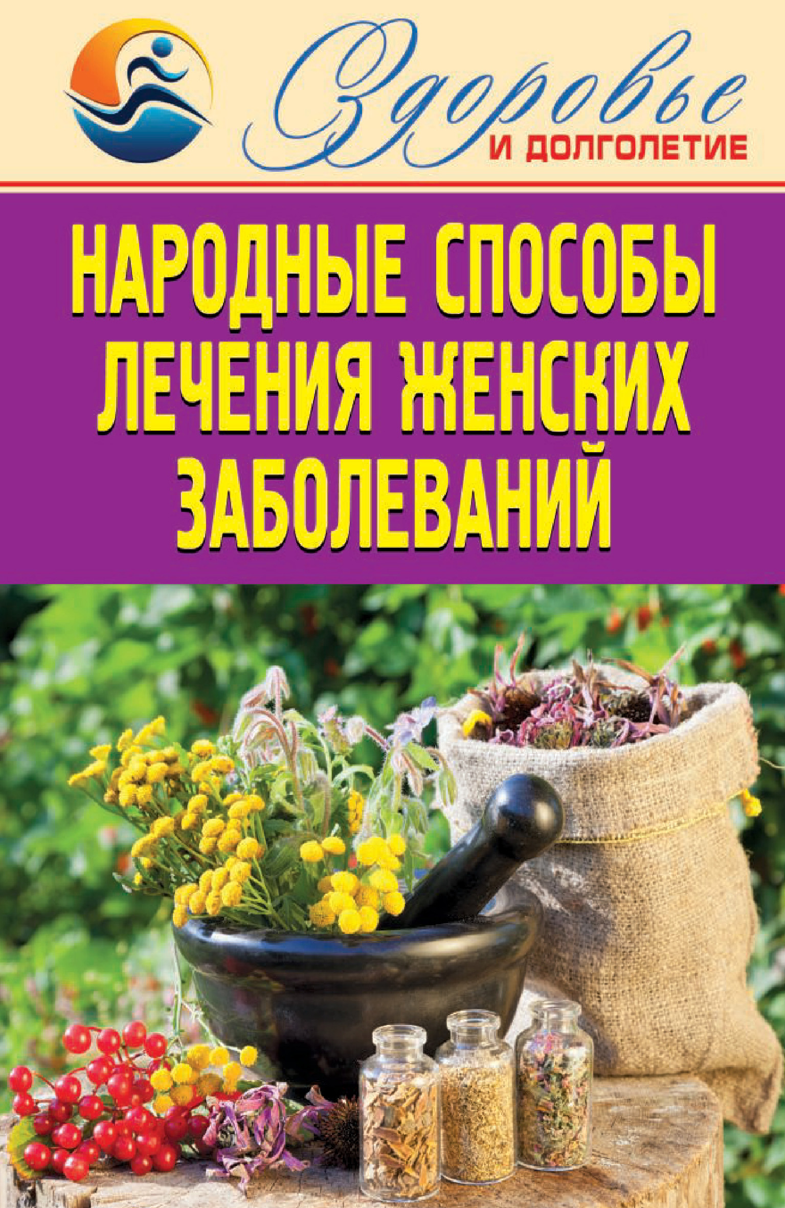 Елена Смирнова Народные способы лечения женских заболеваний кнейпп с мое водолечение для излечения болезней и поддержания здоровья