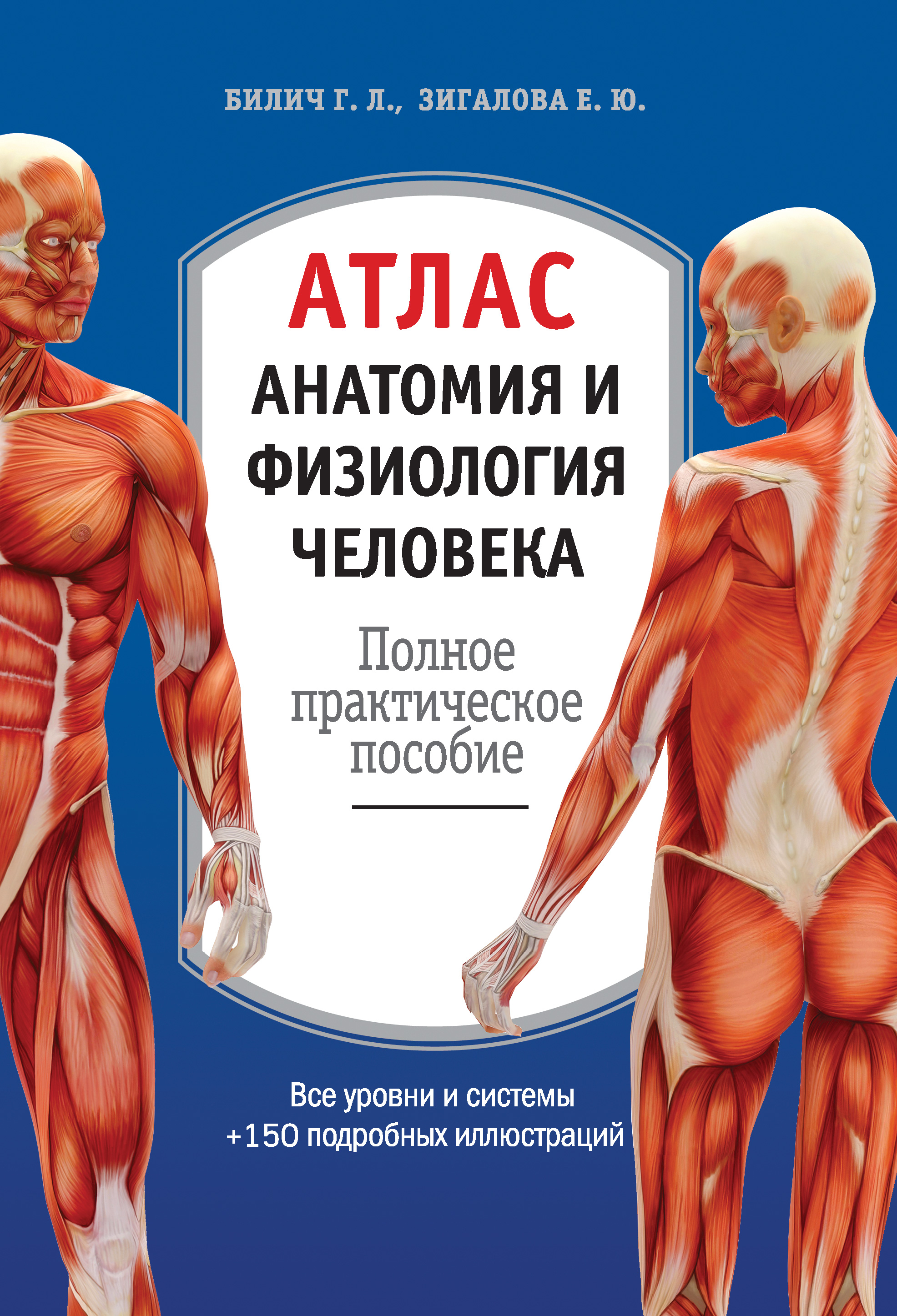 Г. Л. Билич Атлас: анатомия и физиология человека. Полное практическое пособие г л билич е ю зигалова атлас анатомия и физиология человека полное практическое пособие 2 е издание дополненное