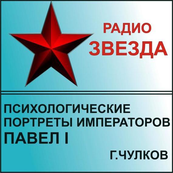Георгий Иванович Чулков Психологические портреты императоров. Павел I