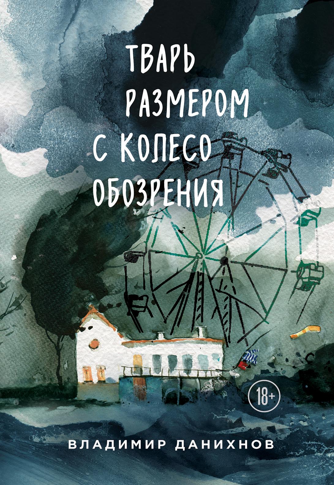 Владимир Данихнов Тварь размером с колесо обозрения мао цзэдун великий кормчий мао цзэдун не бояться трудностей не бояться смерти афоризмы цитаты высказывания