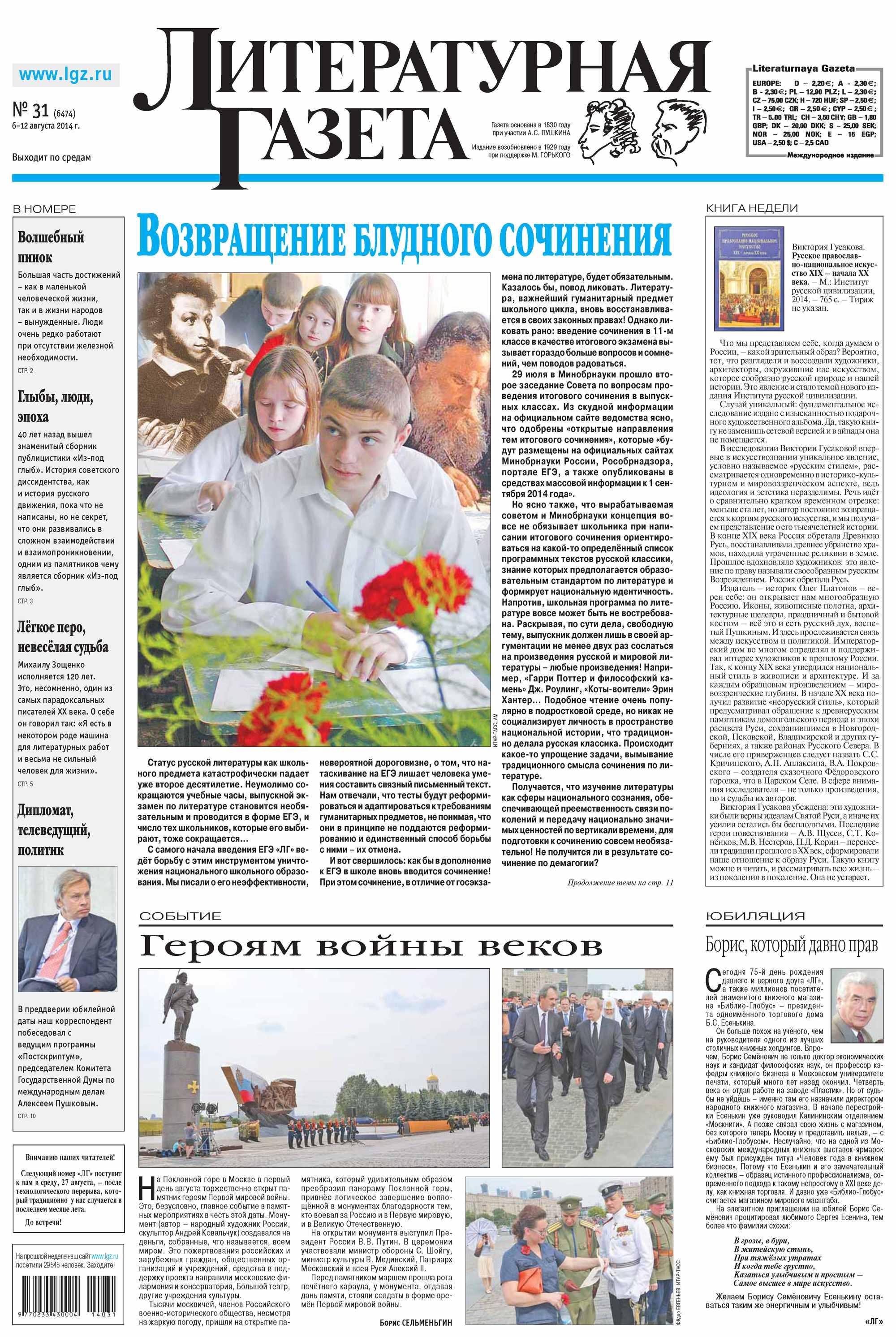 Отсутствует Литературная газета №31 (6474) 2014 отсутствует литературная газета 31 6562 2016