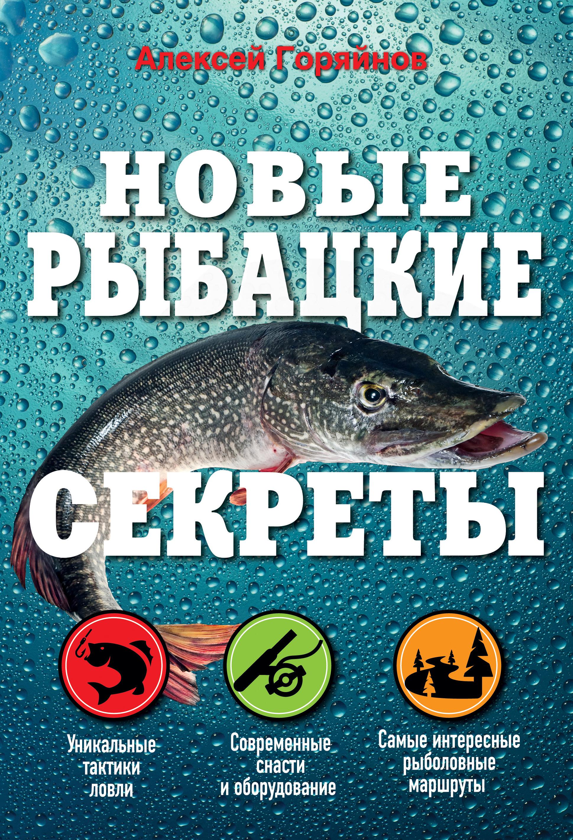 Алексей Горяйнов Новые рыбацкие секреты