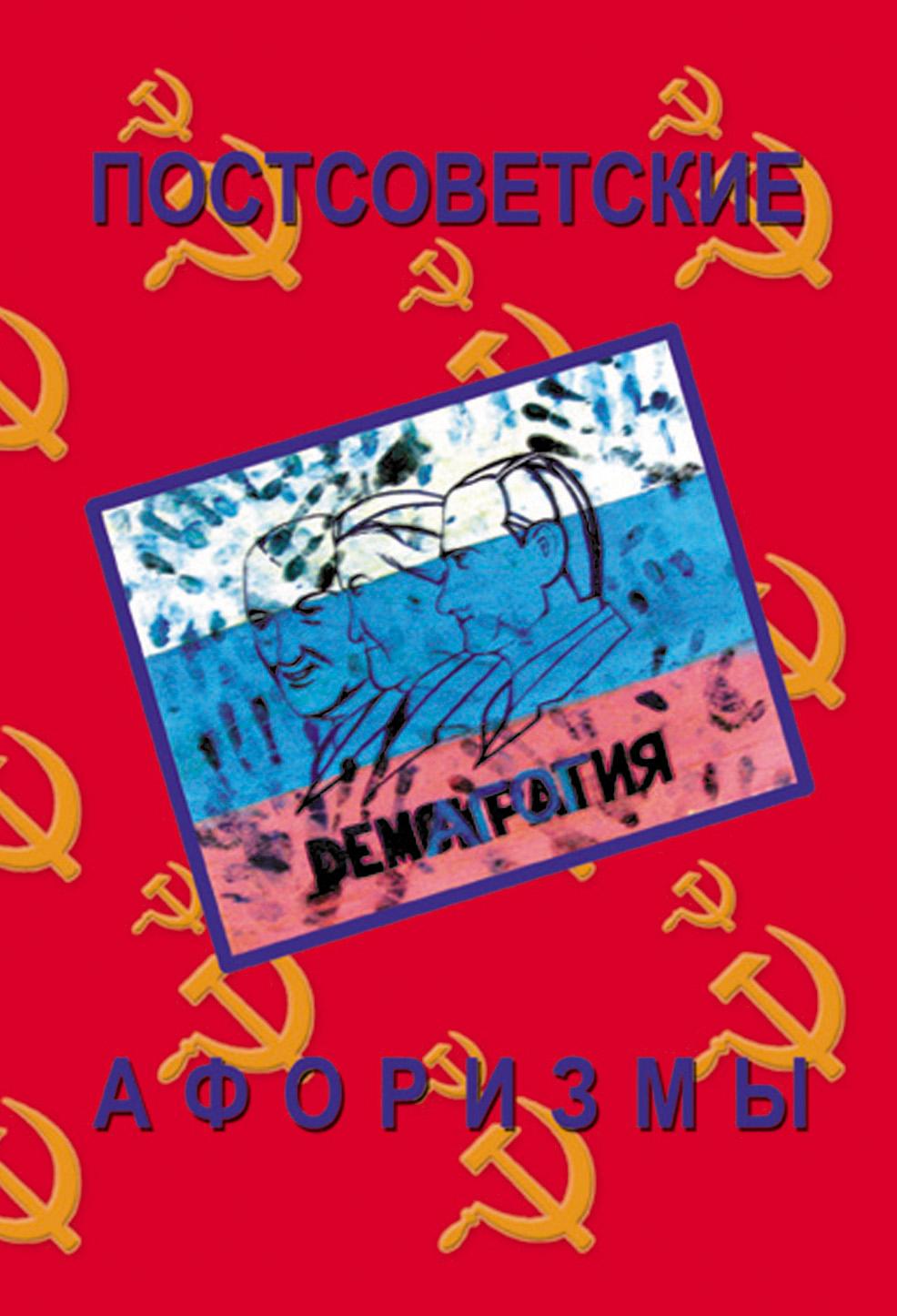 Отсутствует Постсоветские афоризмы отсутствует афоризмы чехова
