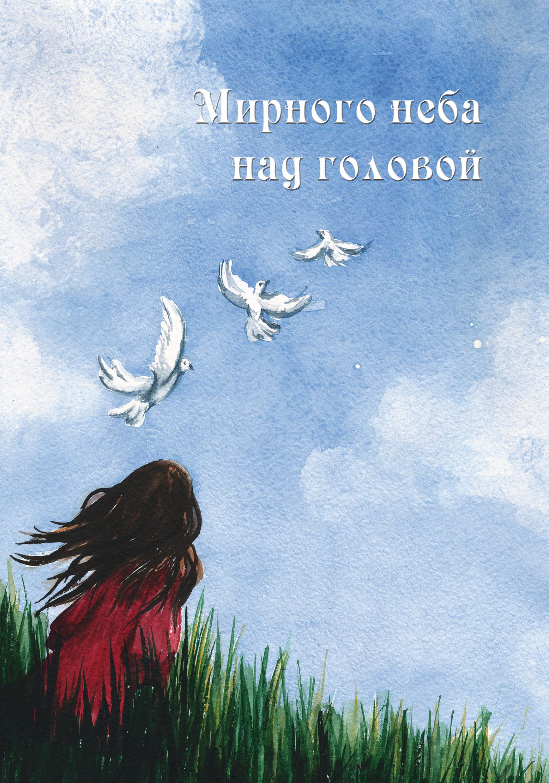 Картинка с мирным небом