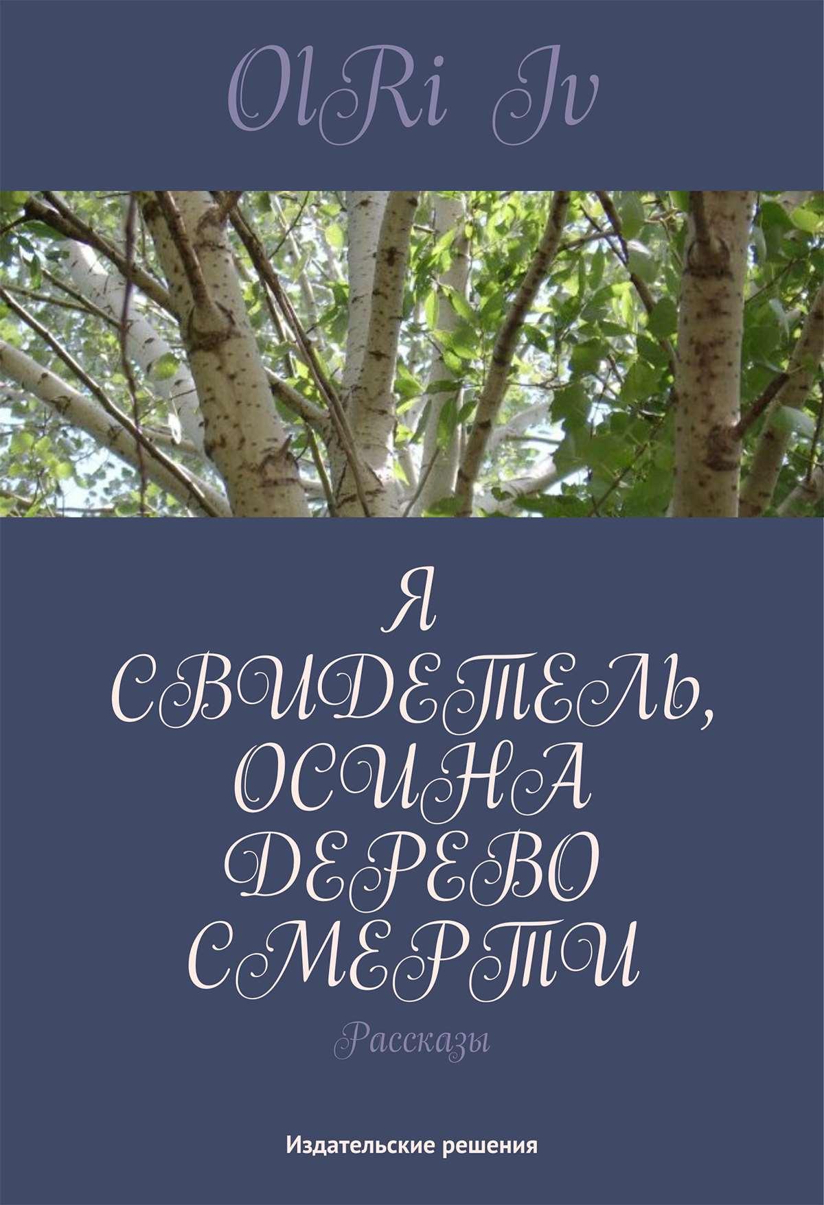 OlRi Iv Я свидетель, осина дерево смерти (сборник) десять рассказов