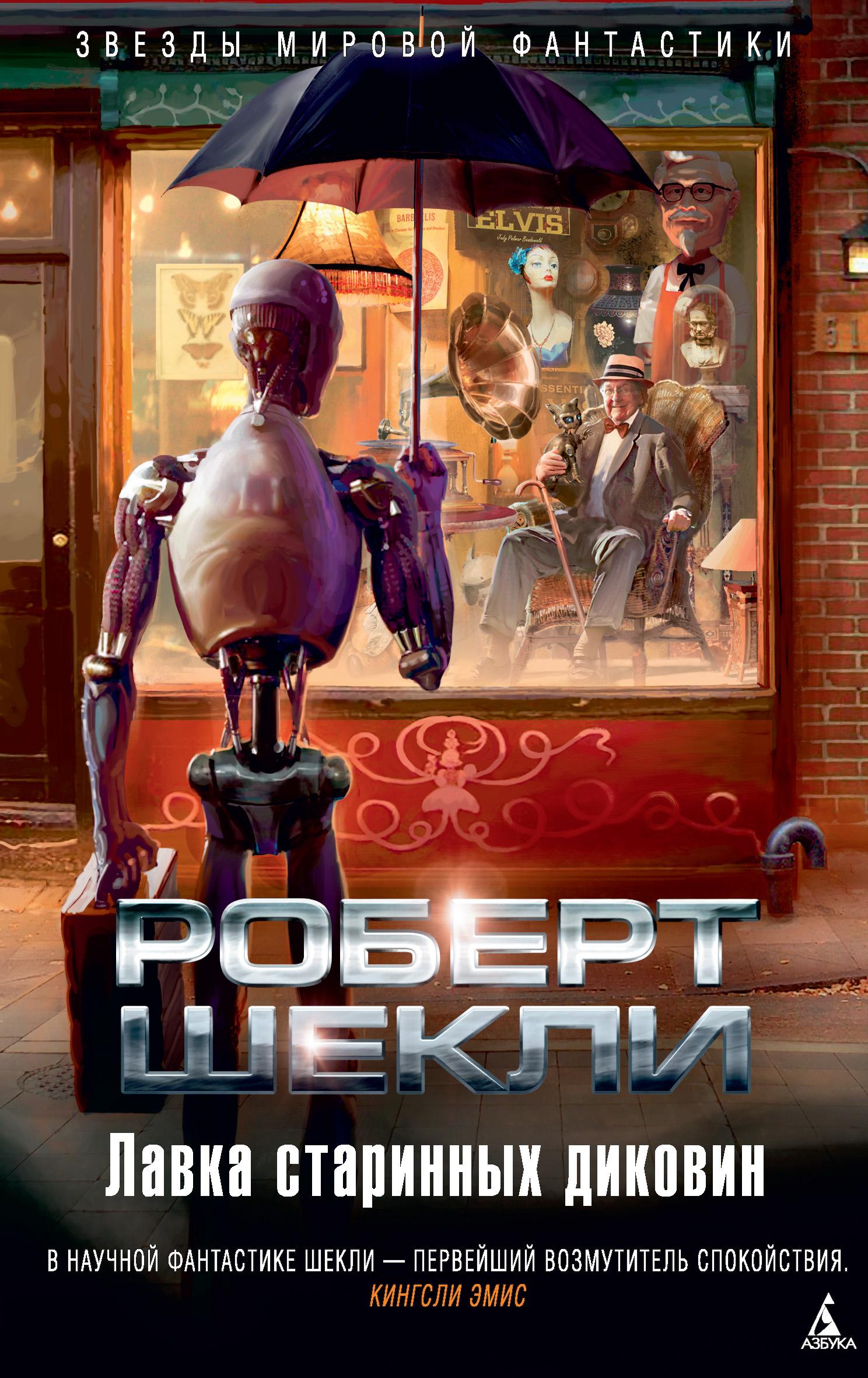 Лавка старинных диковин (сборник)