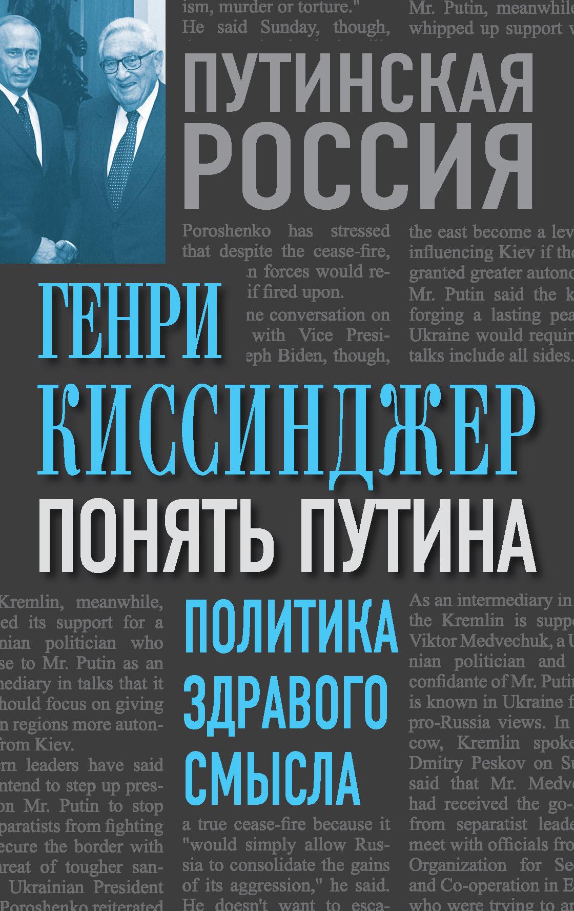 Генри Киссинджер Понять Путина. Политика здравого смысла