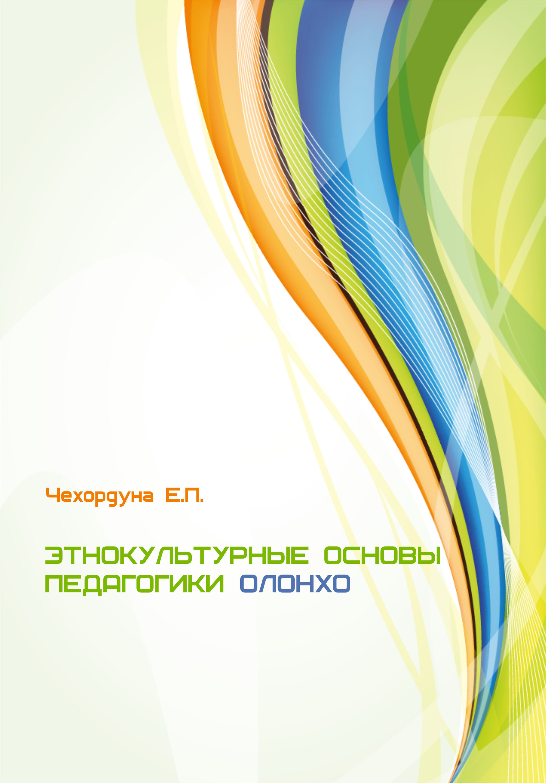 Екатерина Чехордуна Этнокультурные основы педагогики олонхо