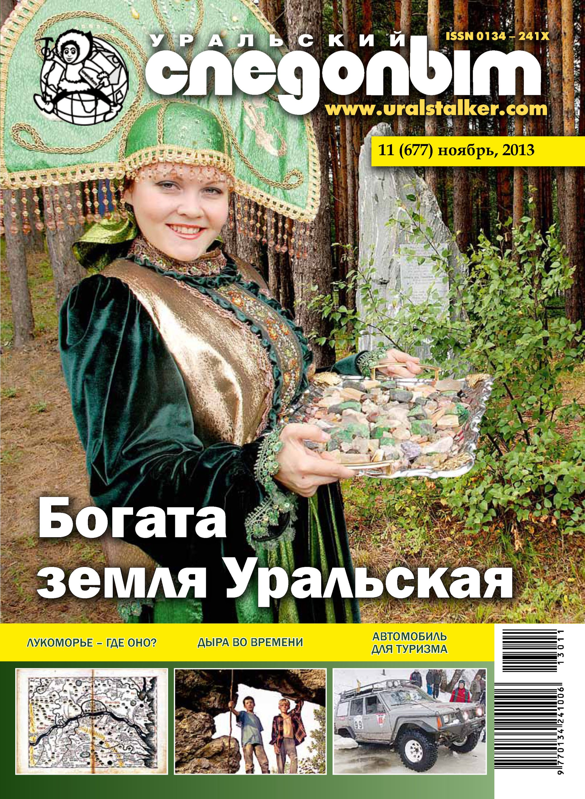 Отсутствует Уральский следопыт №11/2013 отсутствует журнал хакер 11 2013