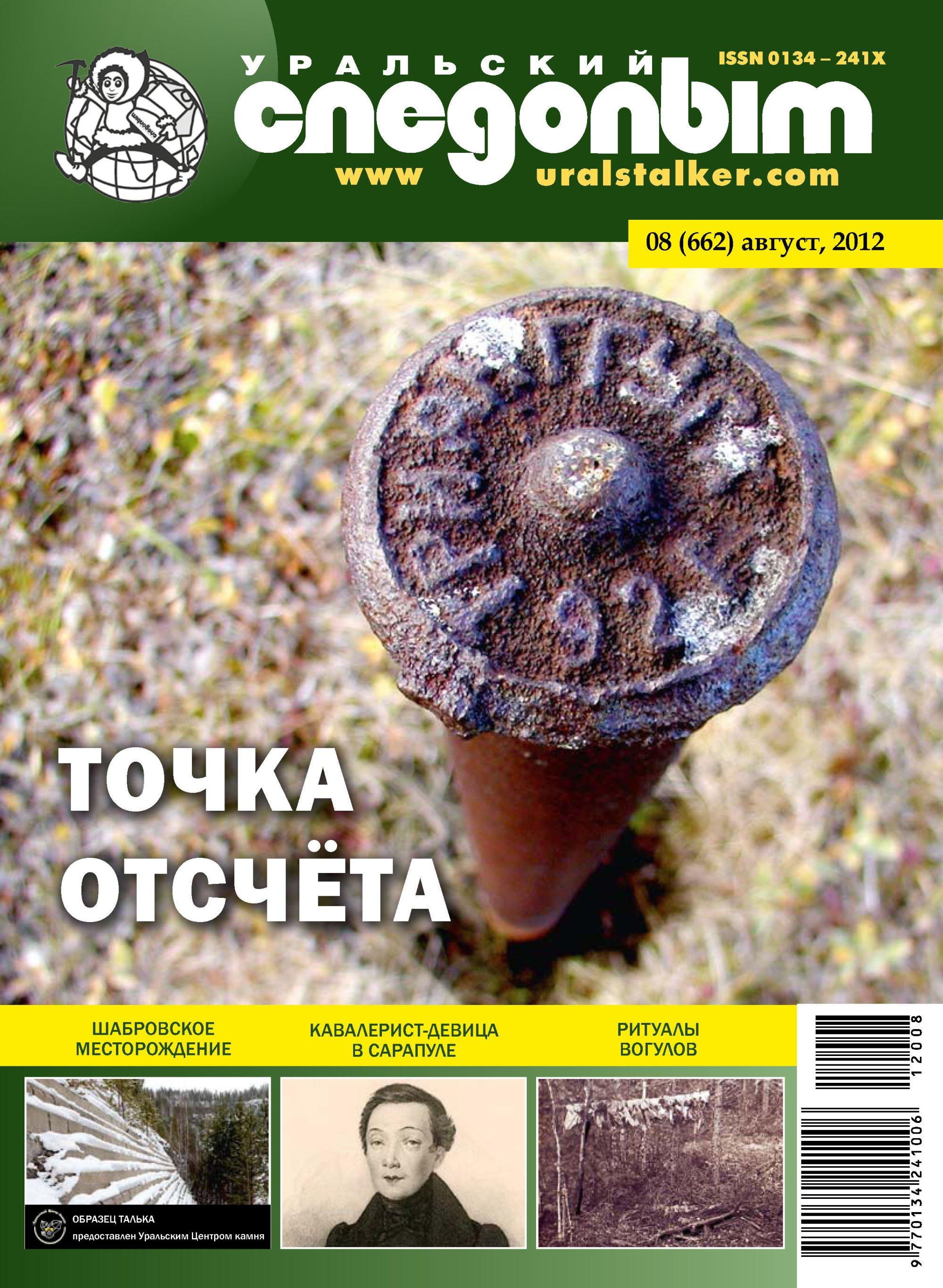 Отсутствует Уральский следопыт №08/2012 отсутствует уральский следопыт 03 2012