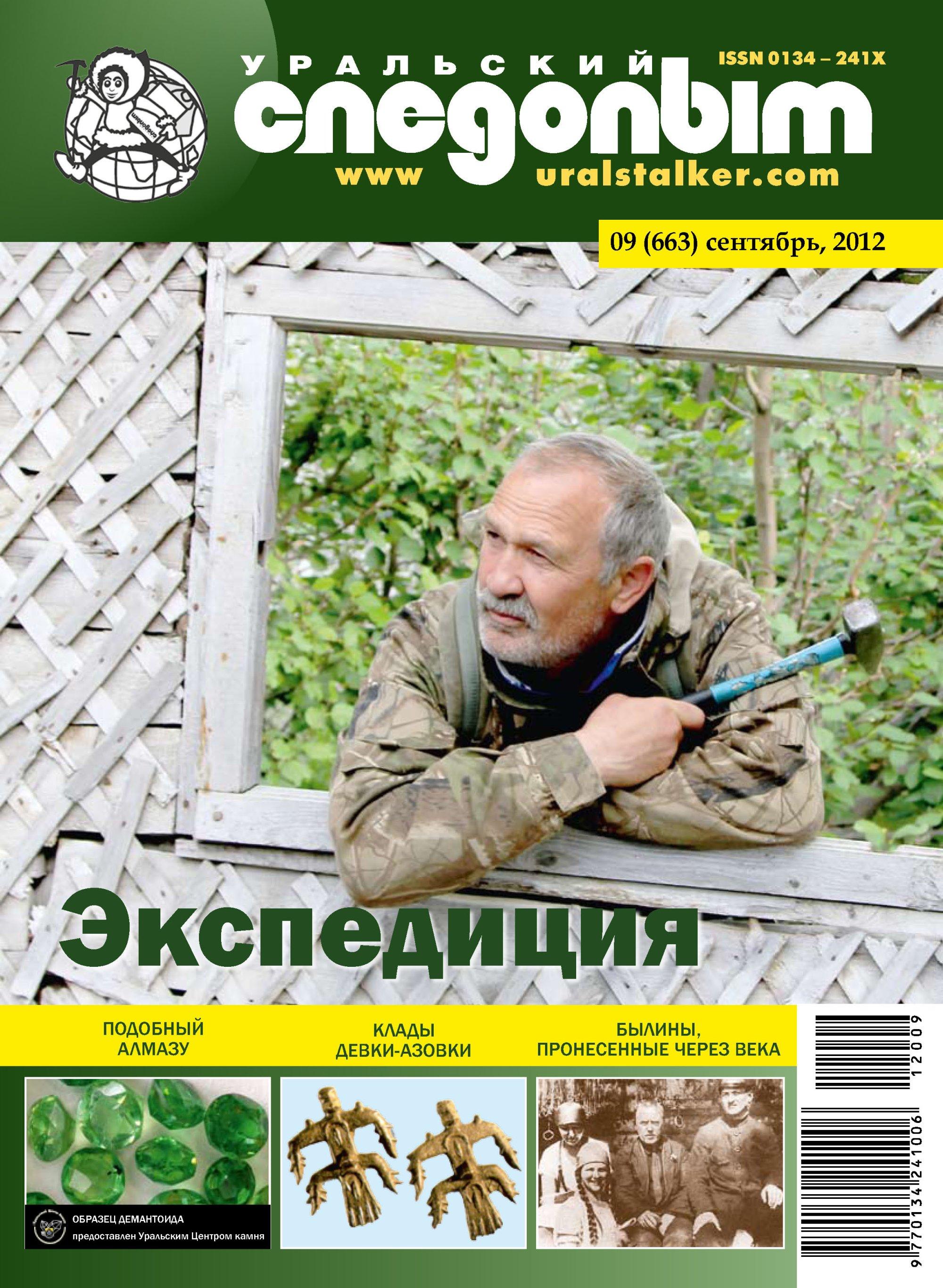 Отсутствует Уральский следопыт №09/2012 отсутствует уральский следопыт 02 1958