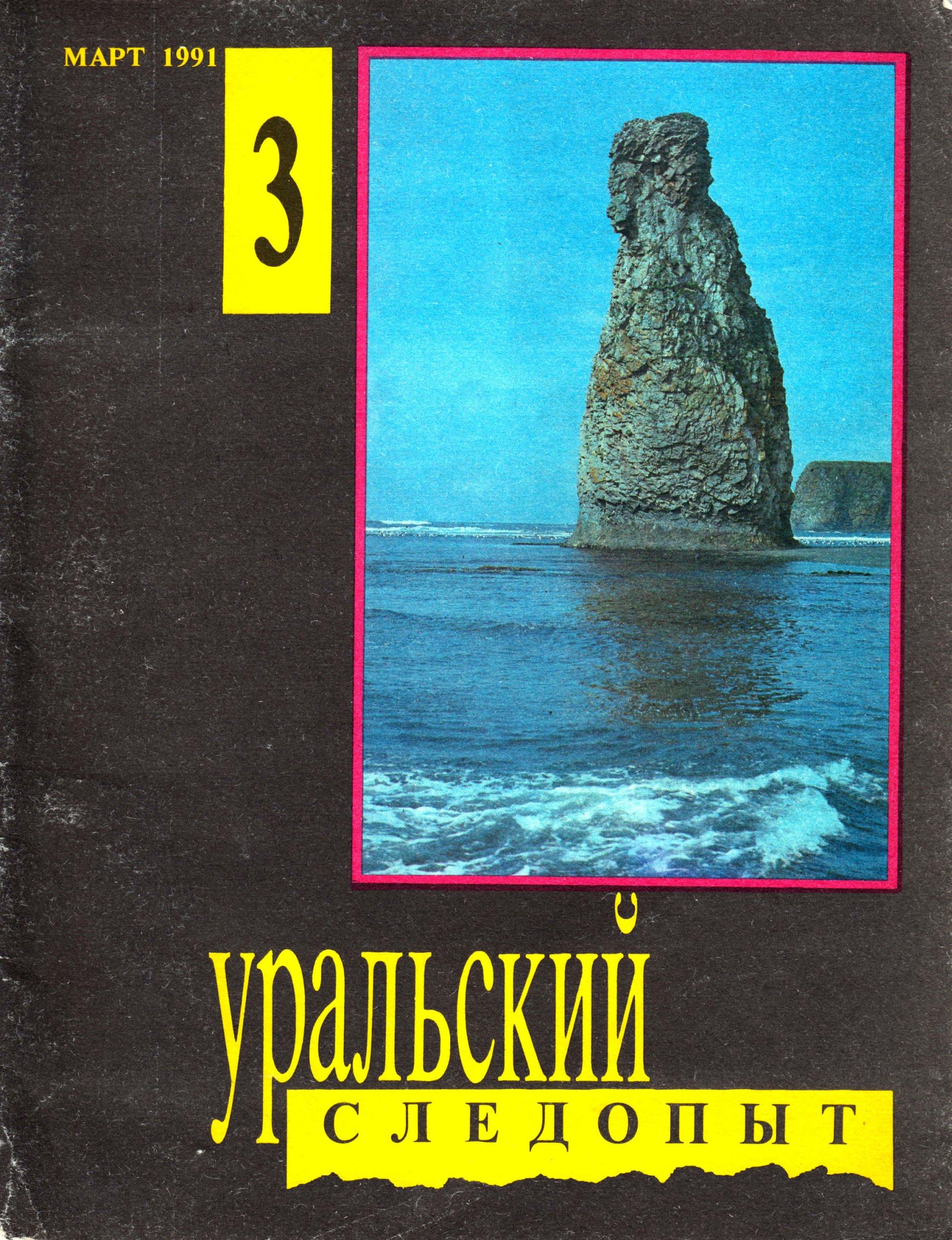 Отсутствует Уральский следопыт №03/1991 отсутствует уральский следопыт 11 1991