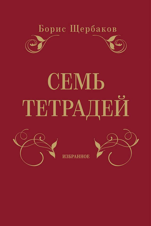 Борис Щербаков Семь тетрадей. Избранное (сборник) борис бурмистров избранное