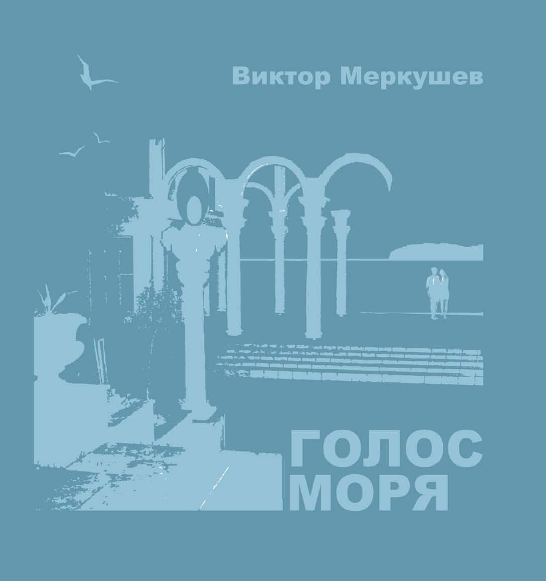 купить Виктор Меркушев Голос моря (сборник) по цене 33.99 рублей