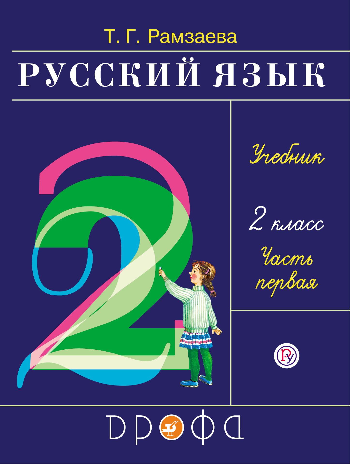 Т. Г. Рамзаева Русский язык. 2 класс. Часть 1 и м стронская 150 тренировочных упражнений по русскому языку 5 9 классы