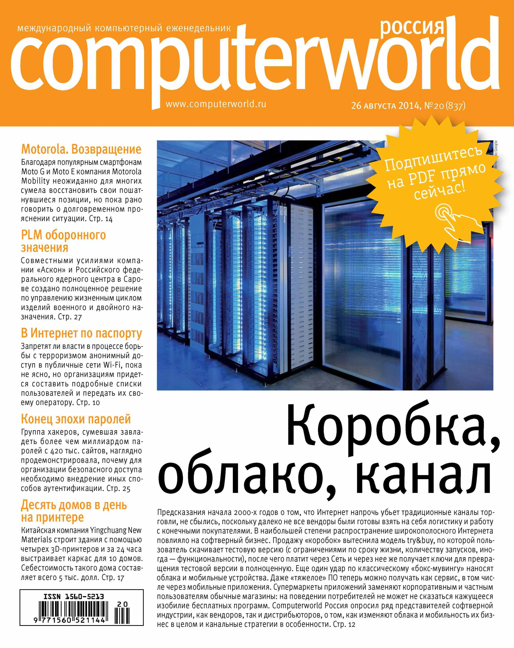 Журнал Computerworld Россия №20/2014 фото
